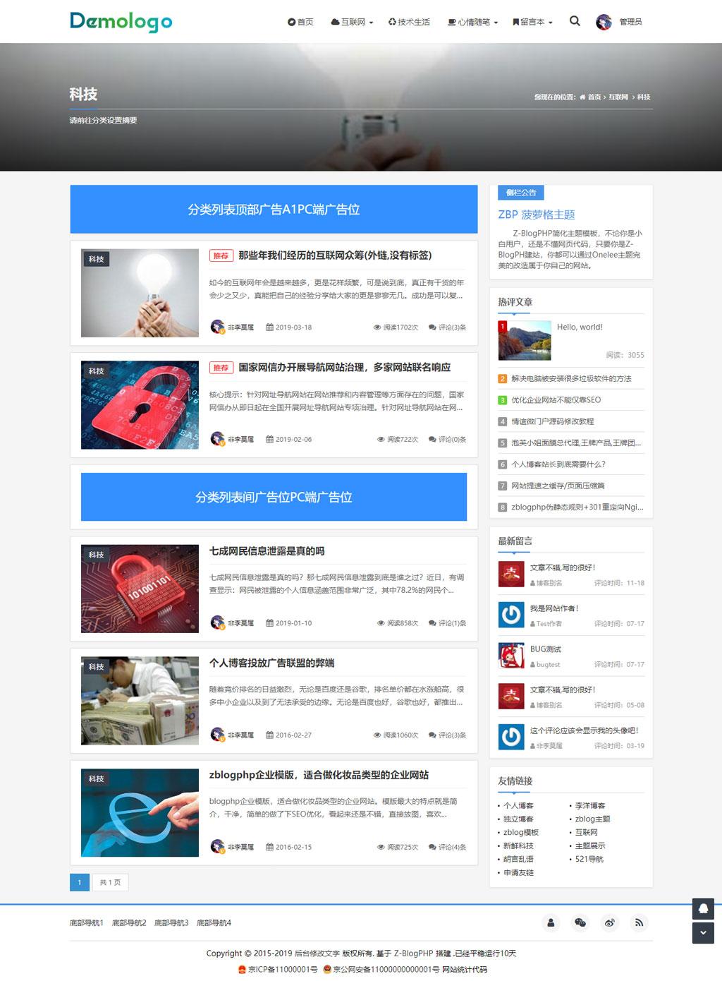 onelee主题分类列表预览图.jpg